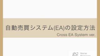 自動売買システム(EA)の設定方法