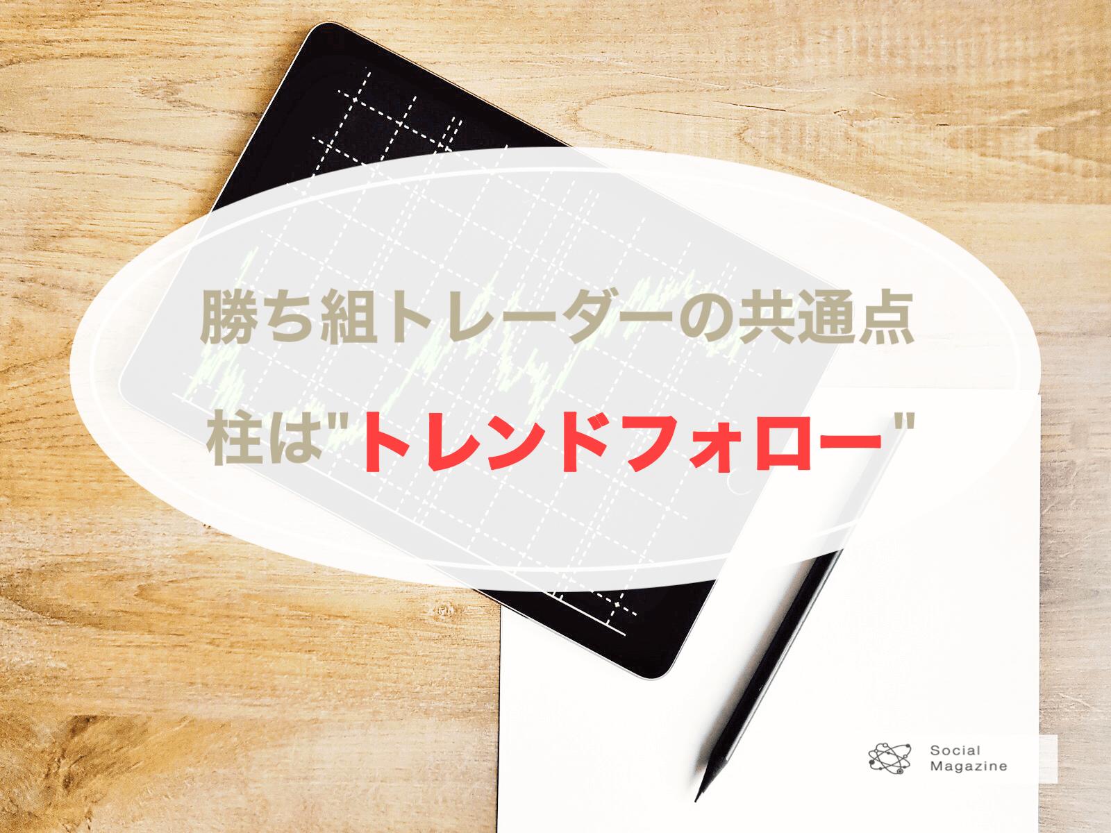 """勝ち組トレーダーの共通点 柱は""""トレンドフォロー"""""""