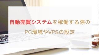自動売買システム(EA)を稼働する際のPC環境やVPSの設定