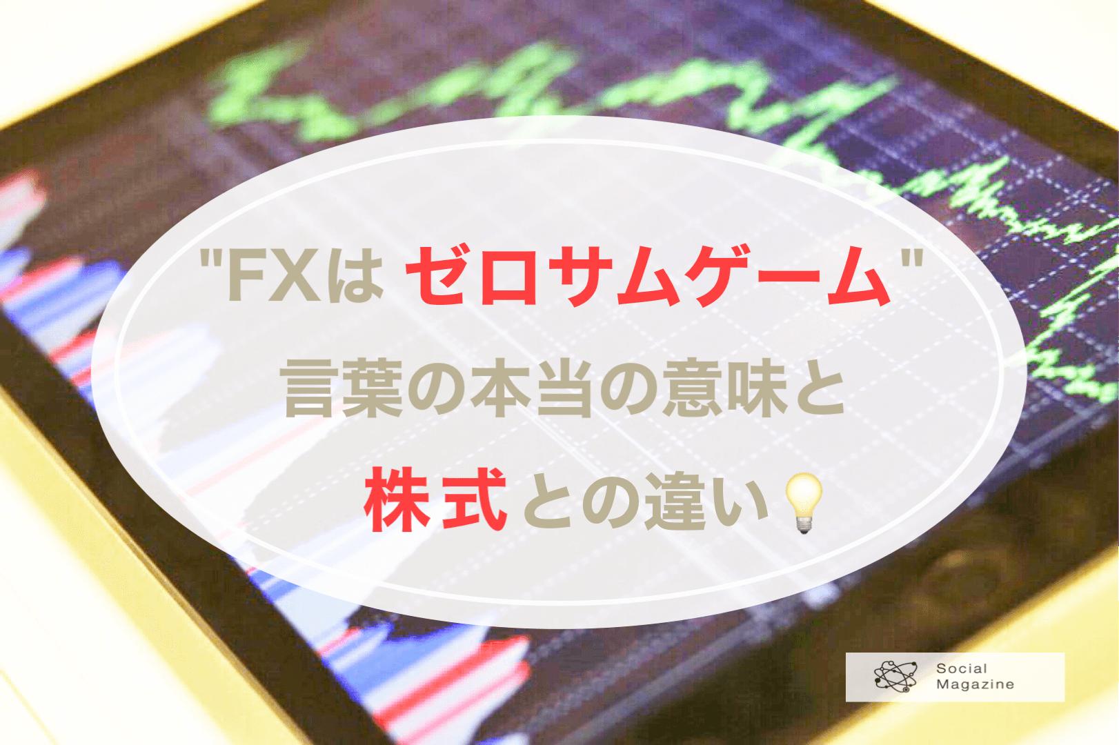 """""""FXはゼロサムゲーム""""言葉の本当の意味と株式との違い"""