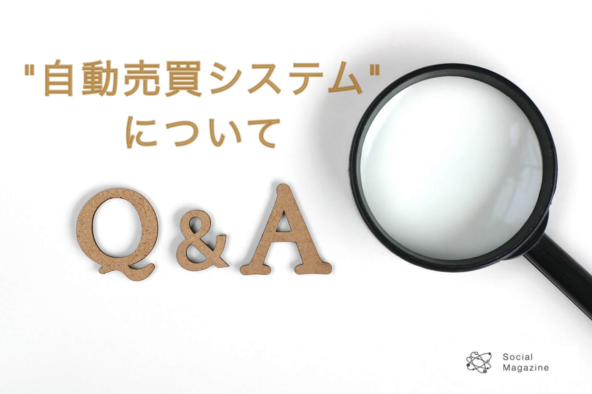 自動売買システムについてQ&A