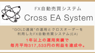 自動売買システム(EA)